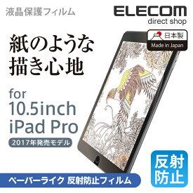 エレコム iPad Air 2019年モデル、10.5インチ iPad Pro 液晶保護フィルム ペーパーライク 反射防止 TB-A17FLAPL