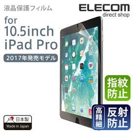 エレコム iPad Air 2019年モデル、10.5インチ iPad Pro 液晶保護フィルム 指紋防止 エアーレス 高精細 反射防止 TB-A17FLFAHD