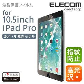 エレコム iPad Air 2019年モデル、10.5インチ iPad Pro 液晶保護フィルム 指紋防止 エアーレス 高光沢 TB-A17FLFANG