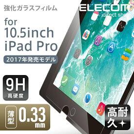 エレコム iPad Air 2019年モデル、10.5インチ iPad Pro 液晶保護ガラスフィルム 高耐久リアルガラス 0.33mm TB-A17FLGG03