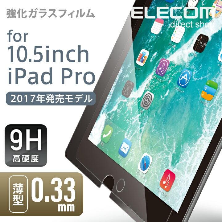 エレコム iPad Air 2019年モデル、10.5インチ iPad Pro 液晶保護ガラスフィルム リアルガラス 0.33mm TB-A17FLGGJ03