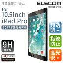 10.5インチ iPad Pro 液晶保護 超透明フィルム 光学ハイブリッド強化プラスチック 高光沢:TB-A17FLTAG[ELECOM(エレコ…