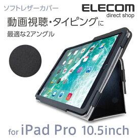 エレコム iPad Air 2019年モデル 10.5インチ iPad Pro ケース ソフトレザーカバー 2アングルスタンド 軽量設計 ブラック TB-A17PLFBK