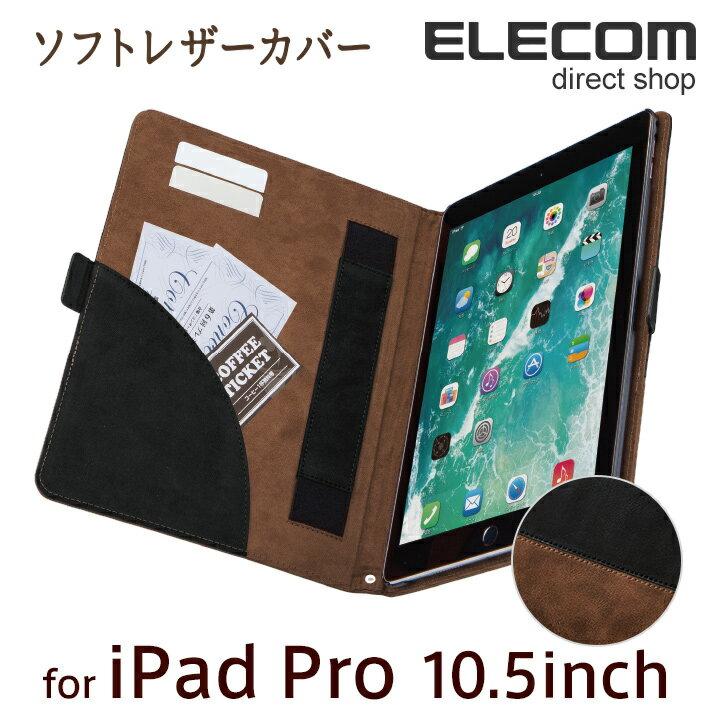 エレコム 10.5インチ iPad Pro ケース ツートンソフトレザーカバー ブラック×ダークブラウン TB-A17PLFDTBK