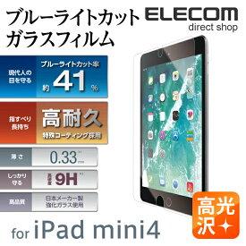 エレコム iPad mini 2019年モデル iPad mini 4 用 液晶保護ガラス 高耐久コーティング ブルーライトカット mini5 0.33mm TB-A17SFLGGBL