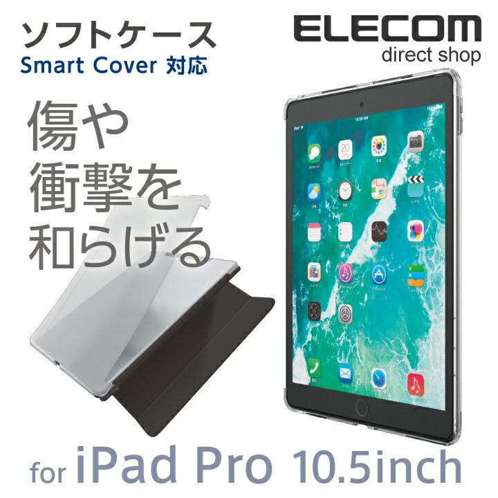 エレコム 10.5インチ iPad Pro ケース Smart Cover対応ソフトケース TPU素材 クリア TB-A17UCCR