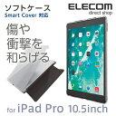 10.5インチ iPad Pro ケース Smart Cover対応ソフトケース TPU素材 クリア:TB-A17UCCR[ELECOM(エレコム)]【税込2160円以上で送料無料】