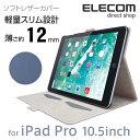 10.5インチ iPad Pro ケース 極薄 軽量 スリムフラップカバーフリーアングルスタンド ネイビー:TB-A17WVFUBU[ELECOM(…