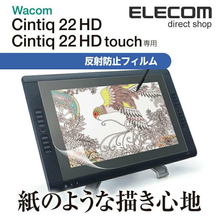 エレコム ワコム21.5インチ液晶ペンタブレット用 ペーパーライクフィルム 反射防止 TB-WC22FLAPL