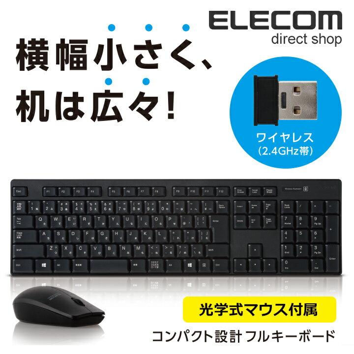 エレコム 2.4GHzワイヤレスキーボード+光学式マウス付 コンパクト設計 フルキーボード メンブレン式 ブラック TK-FDM087MBK 【店頭受取対応商品】