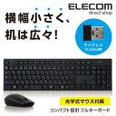 2.4GHzワイヤレスキーボード+光学式マウス付 コンパクト設計 フルキーボード メンブレン式 ブラック:TK-FDM087MBK[ELECOM(エレコム)]【...