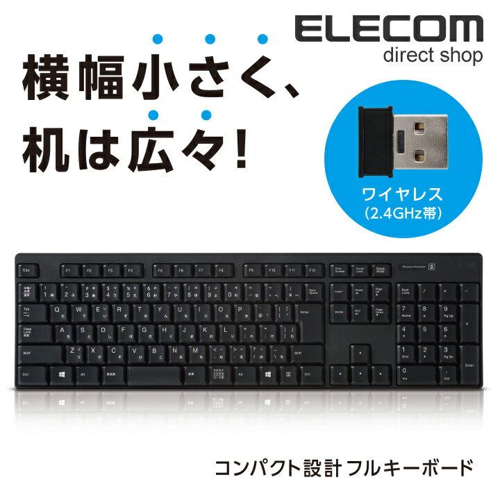 エレコム 2.4GHzワイヤレスキーボード コンパクト設計 フルキーボード メンブレン式 ブラック TK-FDM087TBK
