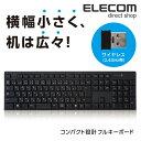2.4GHzワイヤレスキーボード コンパクト設計 フルキーボード メンブレン式 ブラック:TK-FDM087TBK[ELECOM(エレコム)]【税込2160円以上で送料無料】