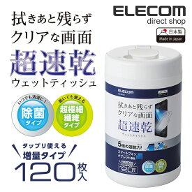 エレコム 超速乾 スマホ液晶クリーナー 除菌 日本製 ボトルタイプ 120枚入 WC-ST120