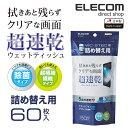 エレコム 超速乾 スマホ液晶クリーナー 除菌 日本製 60枚入 (WC-ST60詰め替え用) WC-ST60SP