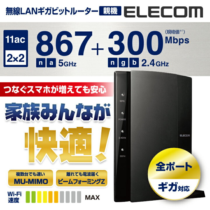エレコム 家族みんなが快適! 無線LANルーター Wi-Fiルーター 11ac 867+300Mbps 全ポートギガビット通信対応 WRC-1167GHBK2-S