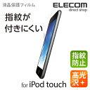 エレコム iPod touch 液晶保護フィルム 指紋防止 高光沢 第6,5世代対応 AVA-T17FLFANG
