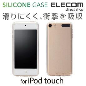 エレコム iPod touch ケース 透明シリコンケース クリア 第6世代対応 AVA-T17SCTCR
