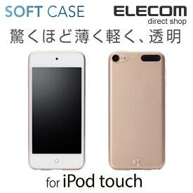 エレコム iPod touch ケース 極薄ソフトケース クリア 第6世代対応 AVA-T17UCUCR