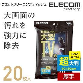 エレコム 大型TV向け ウェットクリーニングティッシュ 有機EL/4Kテレビ対応 超大判 厚手 20枚入り AVD-TVWCB20L