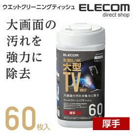 エレコム 大型TV向け ウェットクリーニングティッシュ 有機EL/4Kテレビ対応 厚手 60枚入り AVD-TVWCB60