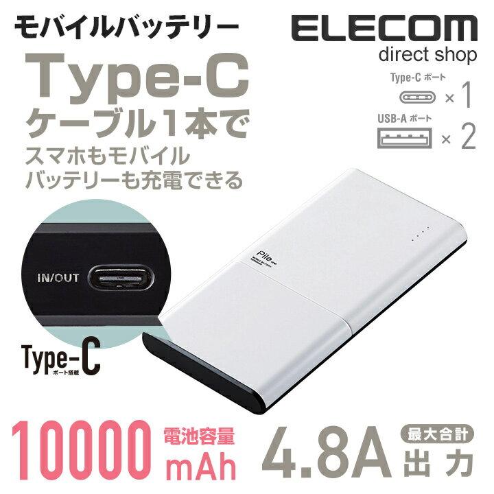 エレコム モバイルバッテリー Pile one Type-Cポート搭載 3台同時充電 10000mAh 4.8A出力 ホワイト DE-M08L-10048WH