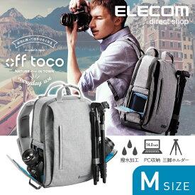 エレコム カメラバッグ off toco オフトコ 一眼レフカメラ用 バックパック リュック ハイグレード 二気室一気室切替可能 全面撥水加工 Mサイズ グレー 14インチノートPC収納可 DGB-S038GY