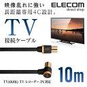 4K8K対応 TV用アンテナケーブル 地上波/BS/CS対応 [10m] ブラック:DH-ATLS48K100BK[ELECOM(エレコム)]【税込2160円以...