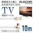 4K8K対応 TV用アンテナケーブル 地上波/BS/CS対応 [10m] ホワイト:DH-ATLS48K100WH[ELECOM(エレコム)]【税込2160円以...