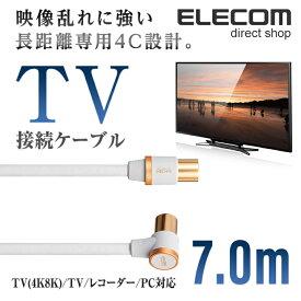 エレコム 4K 8K 対応 TV用 アンテナケーブル 地デジ BS/CS対応 L型 - ストレート テレビ TV アンテナ ケーブル ls 7m ホワイト DH-ATLS48K70WH