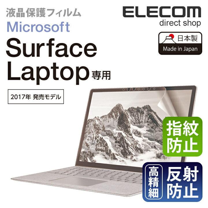 エレコム 液晶保護フィルム Microsoft Surface Laptop 2017年モデル対応 高精細 反射防止 指紋防止 EF-MSLFLFTHD