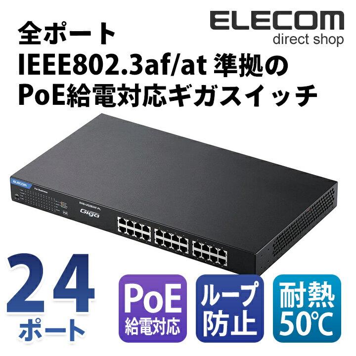 エレコム 24ポート スイッチングハブ 1000BASE-T対応 PoE給電対応 電源内蔵 動作環境温度50℃対応 ファン有り EHB-UG2B24F-PL