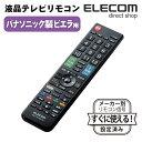エレコム かんたんTVリモコン テレビリモコン パナソニック製ビエラ専用 ERC-TV01BK-PA