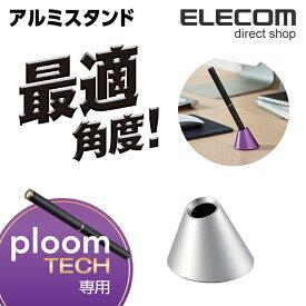 エレコム Ploom TECH プルームテック 専用 アルミスタンド シルバー ET-PTST1SV