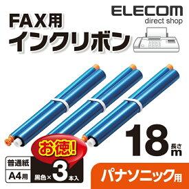 エレコム パナソニック製FAX対応 インクリボン ブラック 18m ×3本 FAX-KXFAN190-3P
