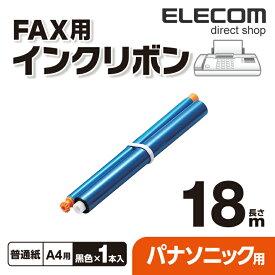 エレコム パナソニック製FAX対応 インクリボン ブラック 18m FAX-KXFAN190