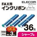 エレコム シャープ製FAX対応 インクリボン ブラック 36m ×3本 FAX-UXNR8G-3P