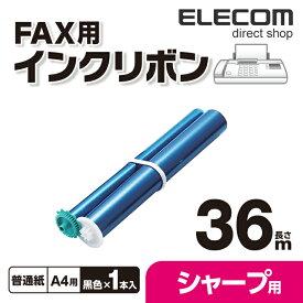 エレコム シャープ製FAX対応 インクリボン ブラック 36m FAX-UXNR8G