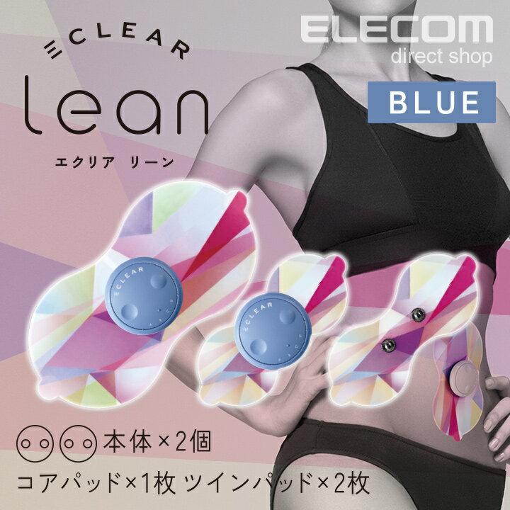 エレコム EMS エレコム エクリア リーン lean フルセット (本体2個入り) ブルー EMS機器 腹筋 トレーニング コードレス ウエスト くびれ 太もも ヒップアップ 二の腕 HCT-P01BU2 ele_5