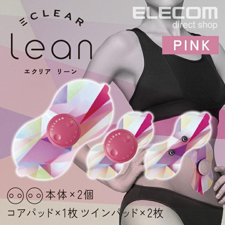 エレコム EMS エレコム エクリア リーン lean フルセット (本体2個入り) ピンク EMS機器 腹筋 トレーニング コードレス ウエスト くびれ 太もも ヒップアップ 二の腕 HCT-P01PN2 ele_5
