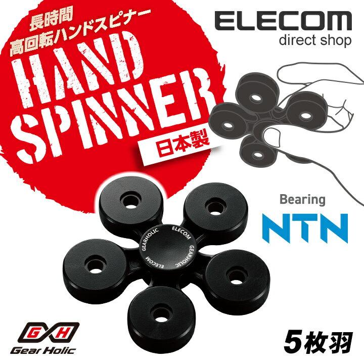 エレコム 高回転ハンドスピナー 日本製 Gear Holic 長時間回転タイプ 5枚羽 ブラック HT-HS5PNBK