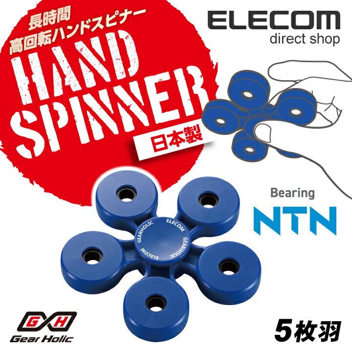 エレコム 高回転ハンドスピナー 日本製 Gear Holic 長時間回転タイプ 5枚羽 ブルー HT-HS5PNBU