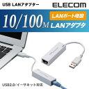 ロジテック USB2.0イーサネット(100BASE-TX、10BASE-T)対応LANアダプタ LAN-TXU2C