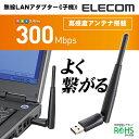 ロジテック ダブルアンテナにより安定性と広範囲での300Mbps高速通信ができる無線LANアダプタ LAN-WH300NU2