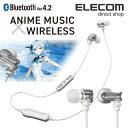 エレコム Bluetoothワイヤレスイヤホン 士郎正宗デザイン 連続再生6時間 通話対応 Bluetooth4.2 シルバー LBT-SL100MPSV