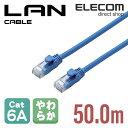 エレコム LANケーブル ランケーブル インターネットケーブル ケーブル カテゴリー6A cat6 A対応 やわらかケーブル 50m…