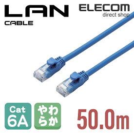 エレコム LANケーブル ランケーブル インターネットケーブル ケーブル カテゴリー6A cat6 A対応 やわらかケーブル 50m ブルー LD-GPAY/BU50