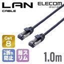 エレコム LANケーブル ランケーブル インターネットケーブル ケーブル カテゴリー8 Cat8 対応 ツメ折れ防止 スリムケ…