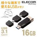 エレコム Lightningコネクタ搭載 USBメモリ USB3.1 Gen1メモリ Type-C変換アダプタ・microB変換アダプタ付属 USB メモ…