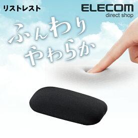 エレコム リストレスト ふんわりやわらか ハンドレスト 幅110mm ブラック MOH-FCRBK